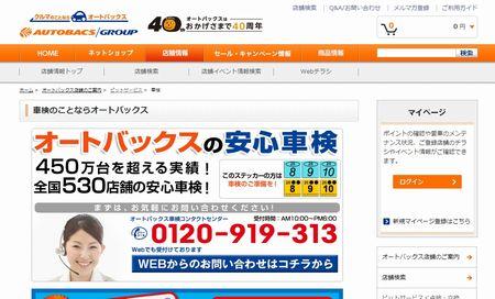 車検 オートバックス 安心3つ星補償 オートバックス公式ブランドサイト
